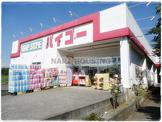 ドラックストア-バイゴー昭島田中町店