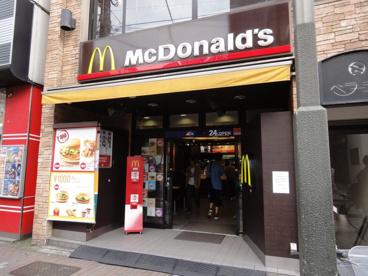 マクドナルド 鶯谷北口店の画像1
