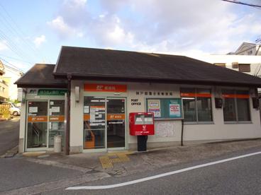 神戸鈴蘭台東郵便局の画像1