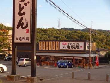 丸亀製麺鈴蘭台店の画像2