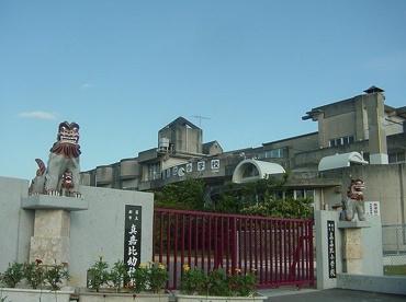 那覇市立真嘉比小学校の画像1