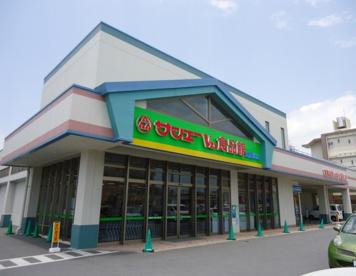 サンエーV21 食品館真嘉比店の画像1