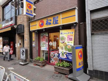 松屋 鶯谷店の画像1