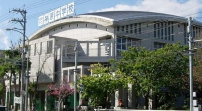 那覇市立神原中学校の画像1