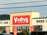 V・drug志段味西店