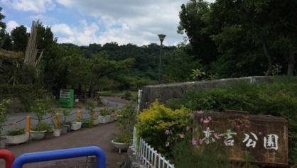 末吉公園の画像1