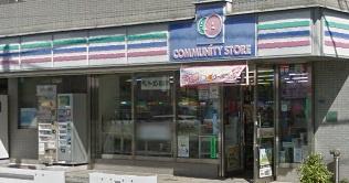 コミュミティ・ストア かむろ坂下すずき店の画像1