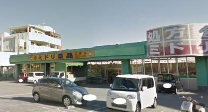 ミドリ薬品 三原店の画像1