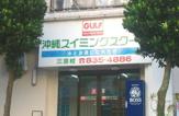 沖縄スイミングスクール 三原校
