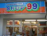 SHOP99 東雪谷店