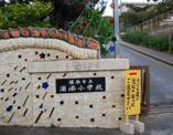 浦添小学校