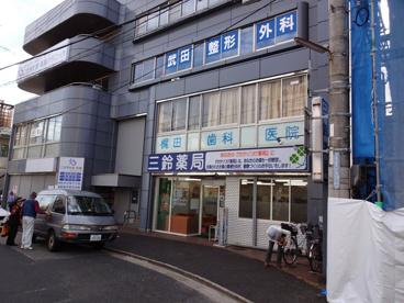 三鈴薬局の画像1