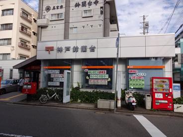 神戸鈴蘭台郵便局の画像1