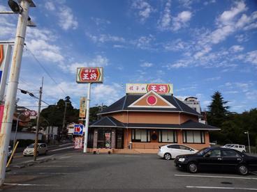餃子の王将 鈴蘭台店の画像2