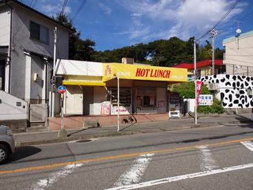 ホットランチ鈴蘭台店の画像1