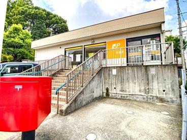 枚方香里ケ丘五郵便局の画像1