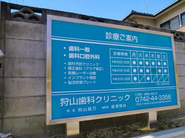 狩山歯科医院の画像5