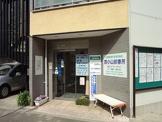 西小山診療所