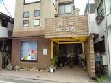 南風歯科医院