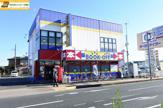 ブックオフ126号東金店