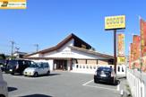ココス 東金店