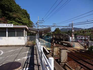 花山駅の画像2