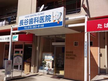 長谷歯科医院の画像1