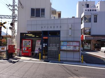 神戸大池郵便局の画像1