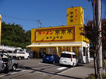 来来亭神戸六甲店の画像1