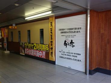 千年の宴谷上駅前店の画像1