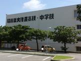 昭和薬科大学附属高等学校・附属中学校