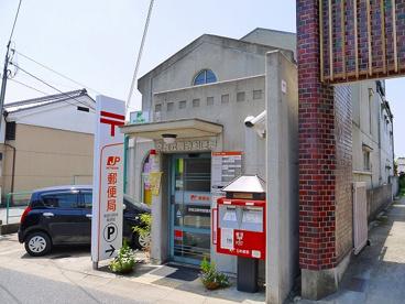 奈良元興寺郵便局の画像1