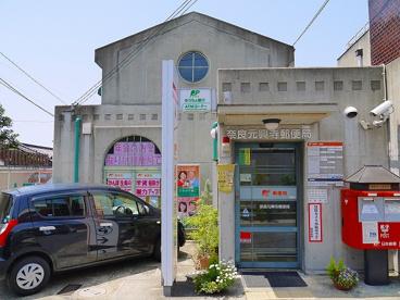 奈良元興寺郵便局の画像2