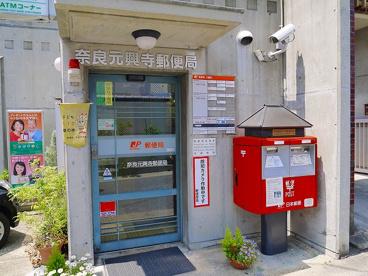 奈良元興寺郵便局の画像5