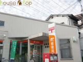 尼崎元浜郵便局