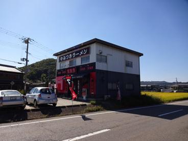 東麺房箕谷店の画像1