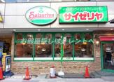サイゼリア 茗荷谷店