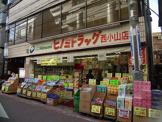 ヒノミドラック西小山店