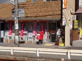 神戸山の街郵便局
