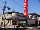 兵庫信用金庫山の街支店