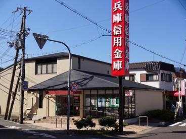 兵庫信用金庫山の街支店の画像1
