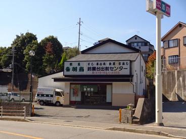 音羽鮨鈴蘭台出前センターの画像1