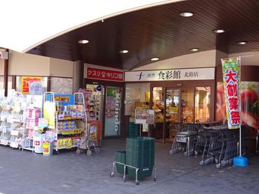 神鉄食菜館北鈴店の画像1