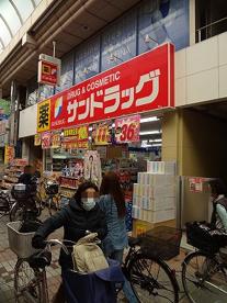 サンドラッグ 武蔵小山店の画像1