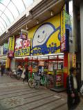 ブックオフ武蔵小山パルム店