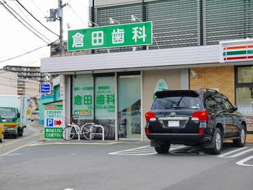 倉田歯科医院の画像1