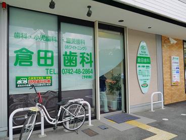 倉田歯科医院の画像3