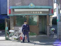江戸見坂交番