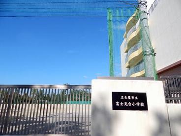 名古屋市立 富士見台小学校の画像1