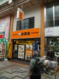 吉野家 武蔵小山店の画像1